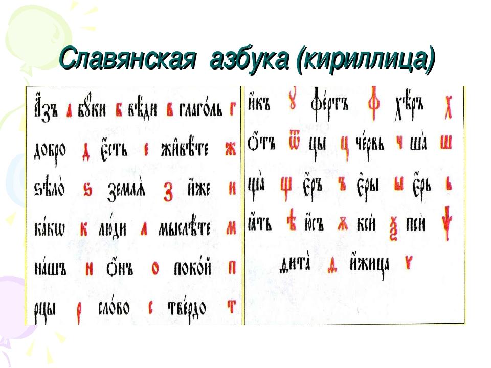 Славянская азбука (кириллица)
