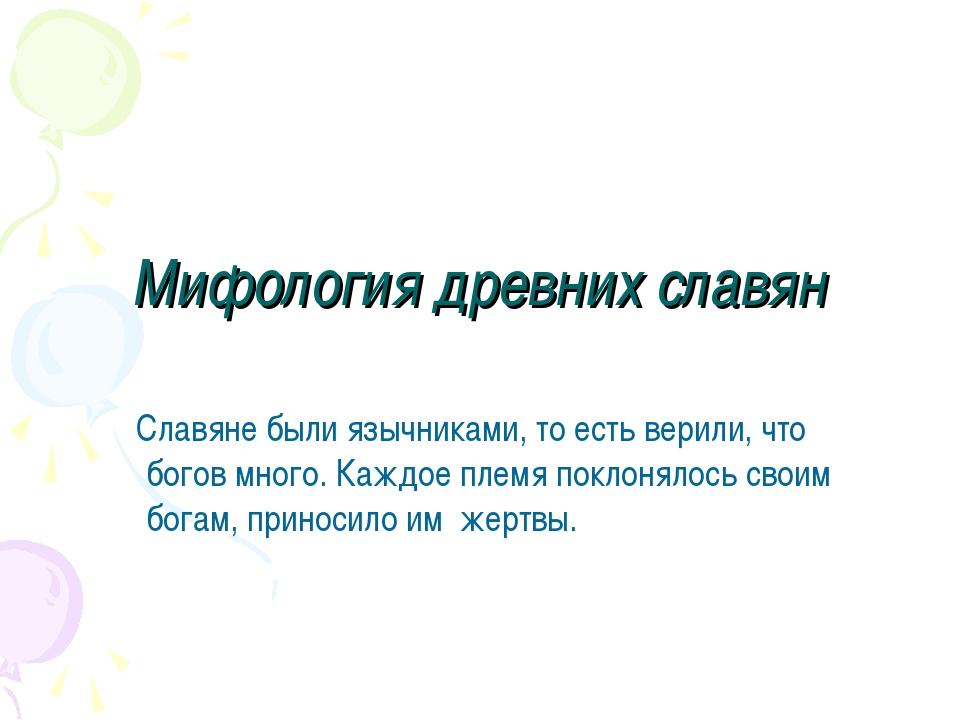 Мифология древних славян Славяне были язычниками, то есть верили, что богов м...