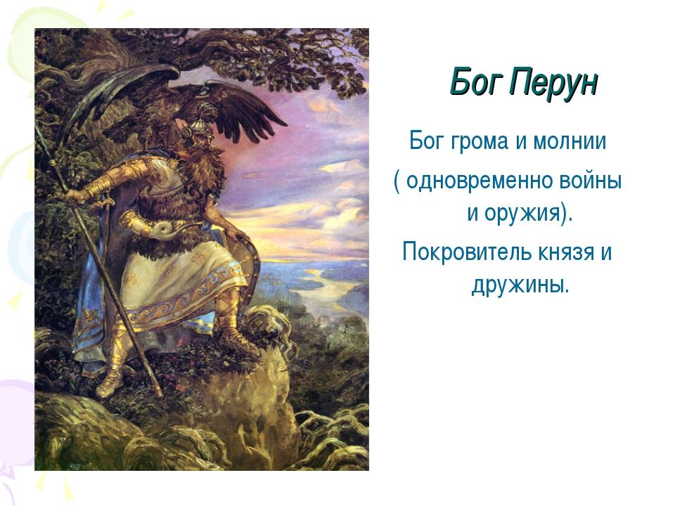 Бог Перун Бог грома и молнии ( одновременно войны и оружия). Покровитель княз...