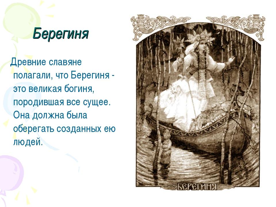 Берегиня Древние славяне полагали, что Берегиня - это великая богиня, породив...