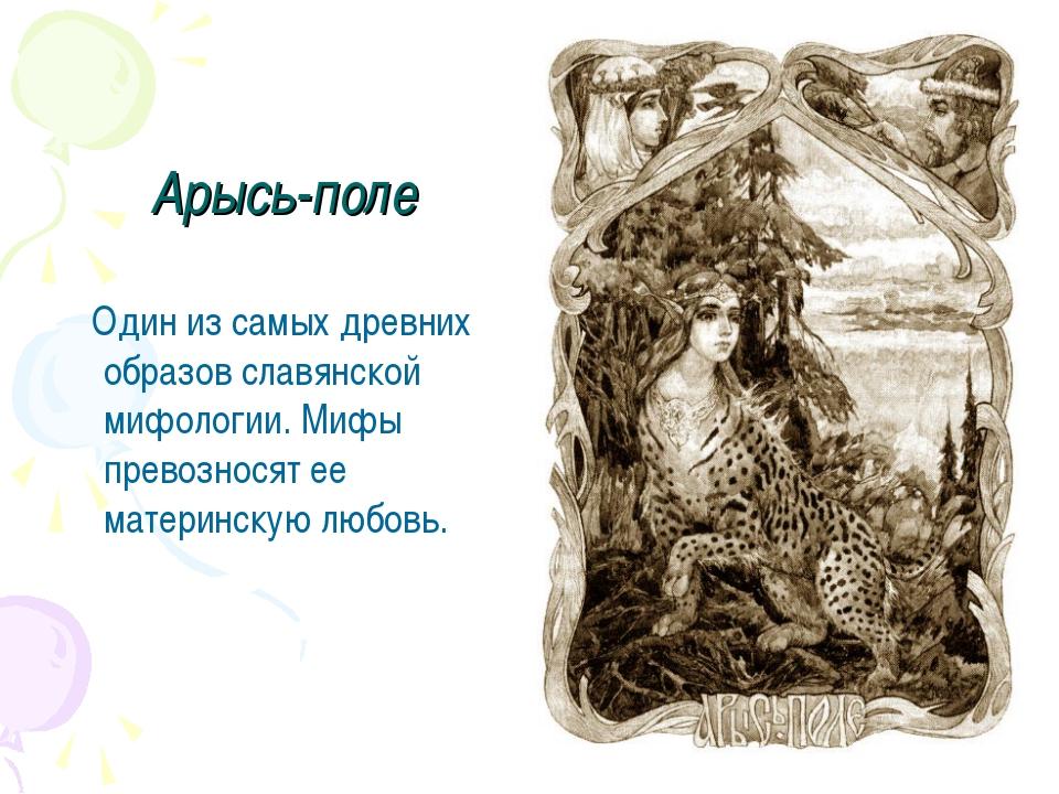 Арысь-поле Один из самых древних образов славянской мифологии. Мифы превознос...