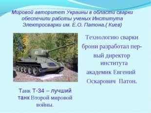 Мировой авторитет Украины в области сварки обеспечили работы ученых Института
