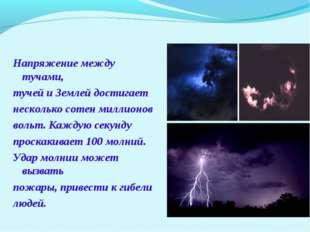 Напряжение между тучами, тучей и Землей достигает несколько сотен миллионов в