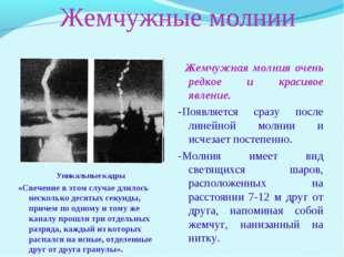 Жемчужные молнии Уникальные кадры «Свечение в этом случае длилось несколько д