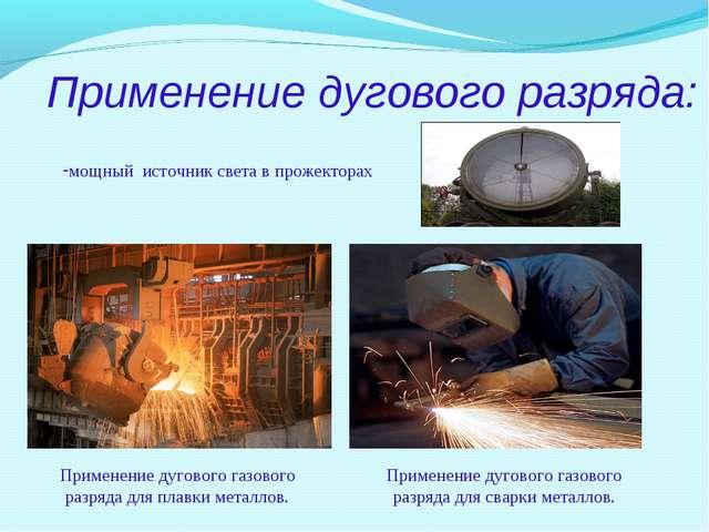 Применение дугового разряда: мощный источник света в прожекторах Применение д...