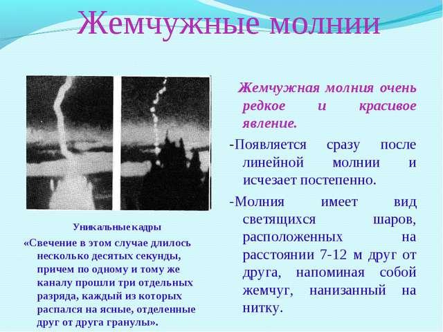Жемчужные молнии Уникальные кадры «Свечение в этом случае длилось несколько д...