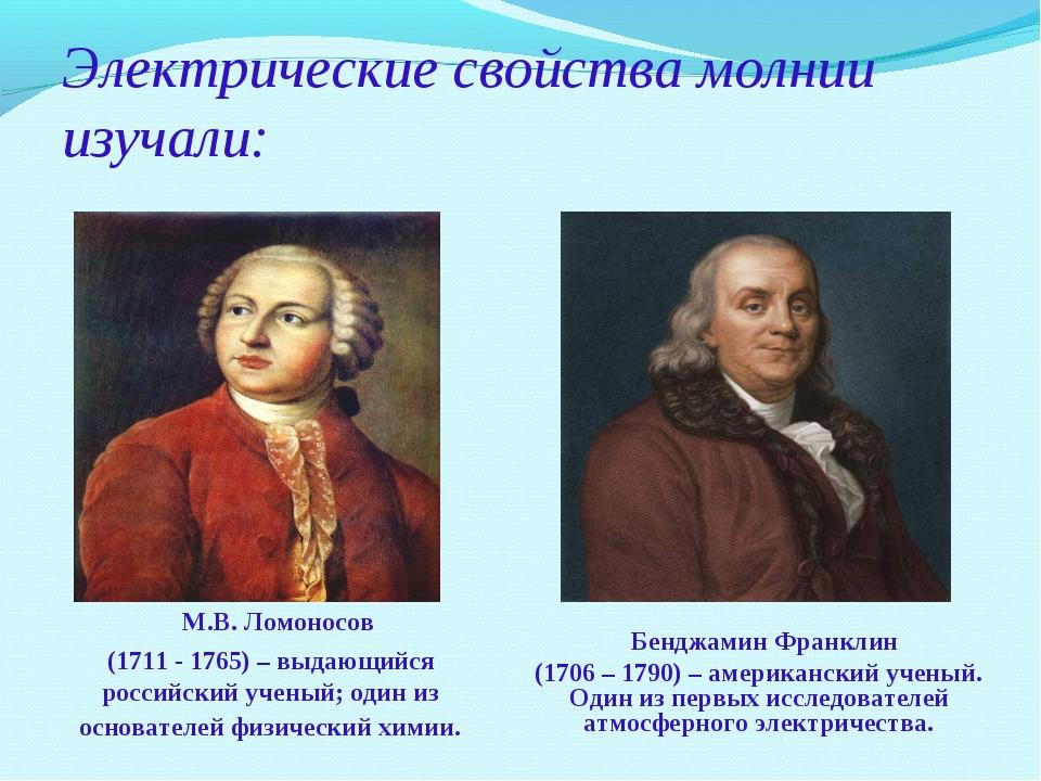 Электрические свойства молнии изучали: М.В. Ломоносов (1711 - 1765) – выдающи...