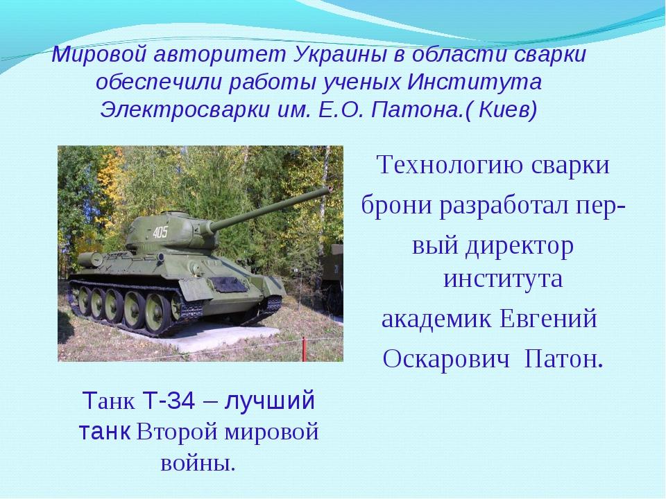 Мировой авторитет Украины в области сварки обеспечили работы ученых Института...