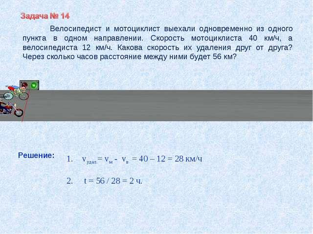 Решение текстовых задач на движение 7 класс математика