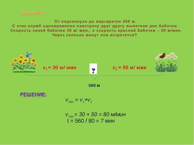 560 м t = 560 / 80 = 7 мин vсбл. = v1+v2 vсбл.= 30 + 50 = 80 м/мин