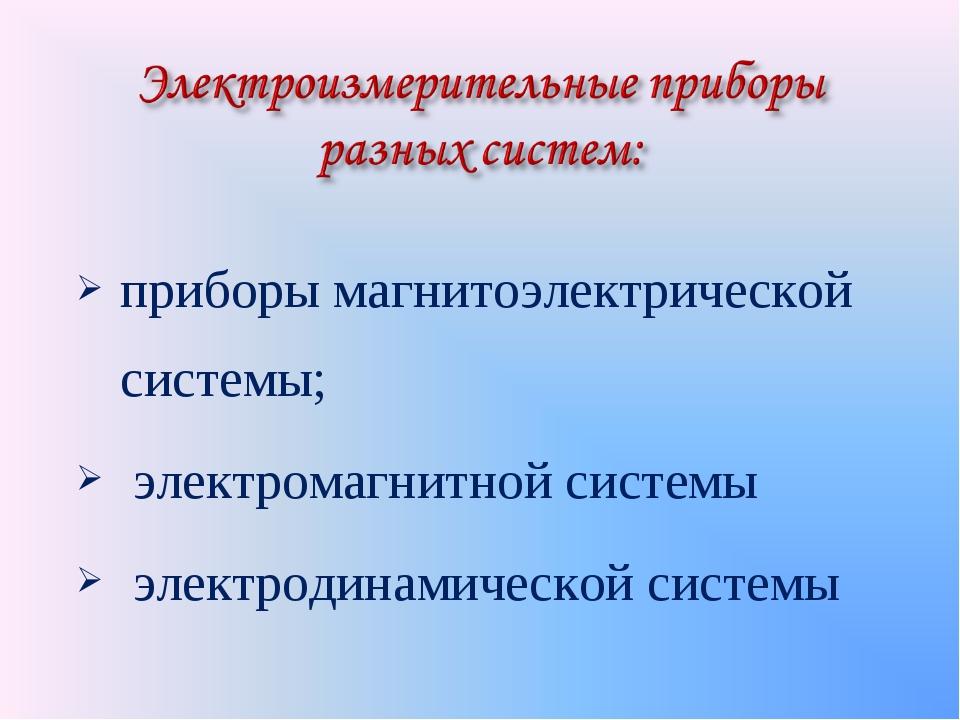 приборы магнитоэлектрической системы; электромагнитной системы электродинамич...