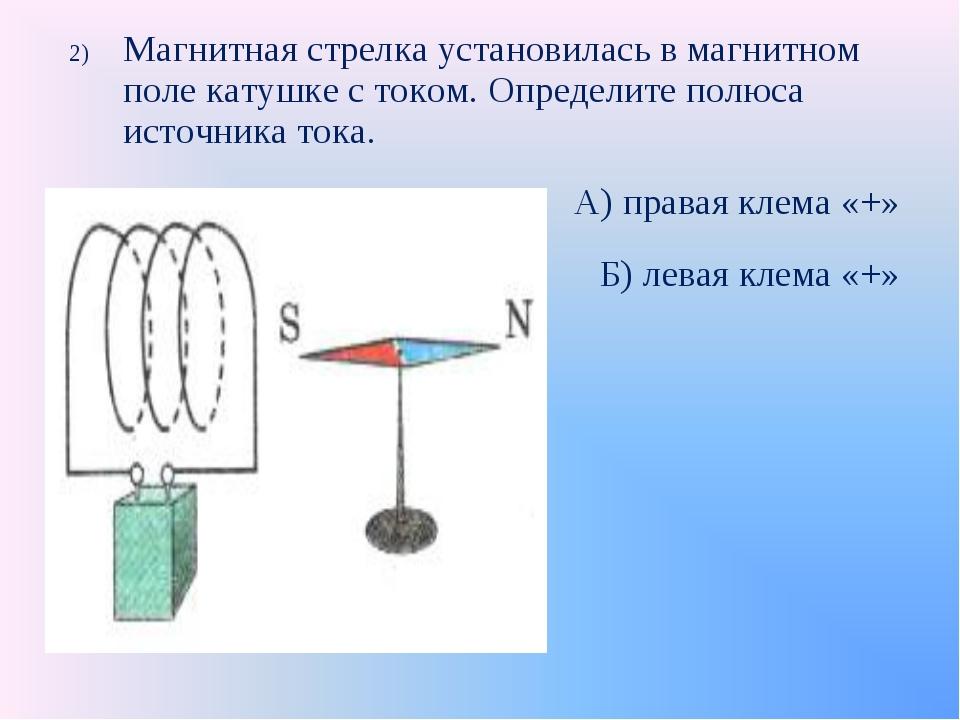 Магнитная стрелка установилась в магнитном поле катушке с током. Определите п...