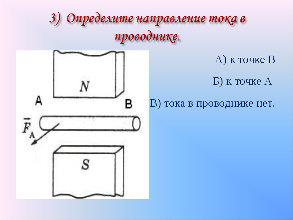 А) к точке В Б) к точке А В) тока в проводнике нет.