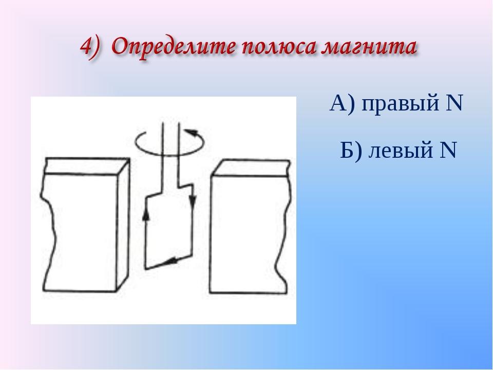 А) правый N Б) левый N