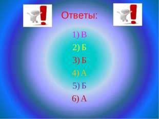 Ответы: В Б Б А Б А