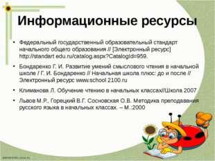 Информационные ресурсы Федеральный государственный образовательный стандарт н