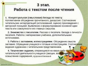 3 этап. Работа с текстом после чтения 1. Концептуальная (смысловая) беседа по