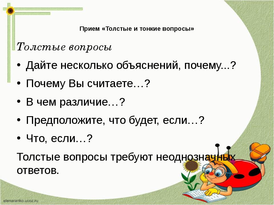 Прием «Толстые и тонкие вопросы»  Толстые вопросы Дайте несколько объяснений...