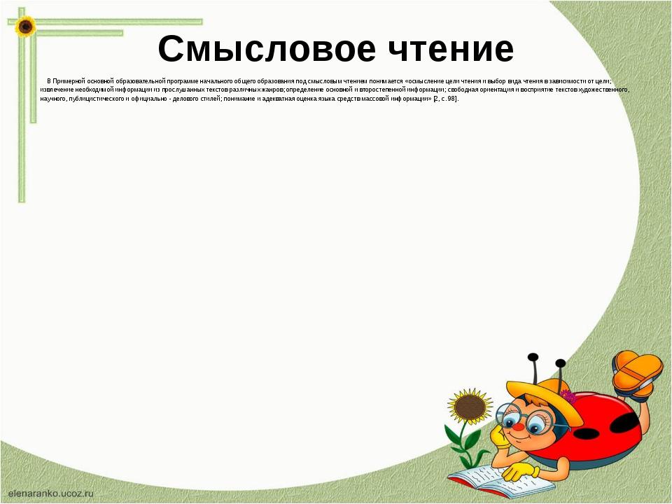 Смысловое чтение В Примерной основной образовательной программе начального об...