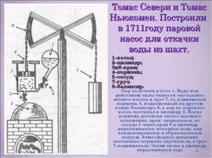 Томас Севери и Томас Ньюкомен. Построили в 1711году паровой насос для откачки