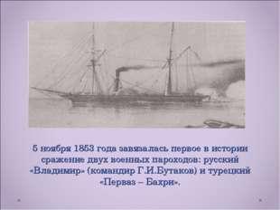 5 ноября 1853 года завязалась первое в истории сражение двух военных пароходо