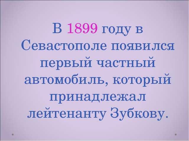В 1899 году в Севастополе появился первый частный автомобиль, который принадл...