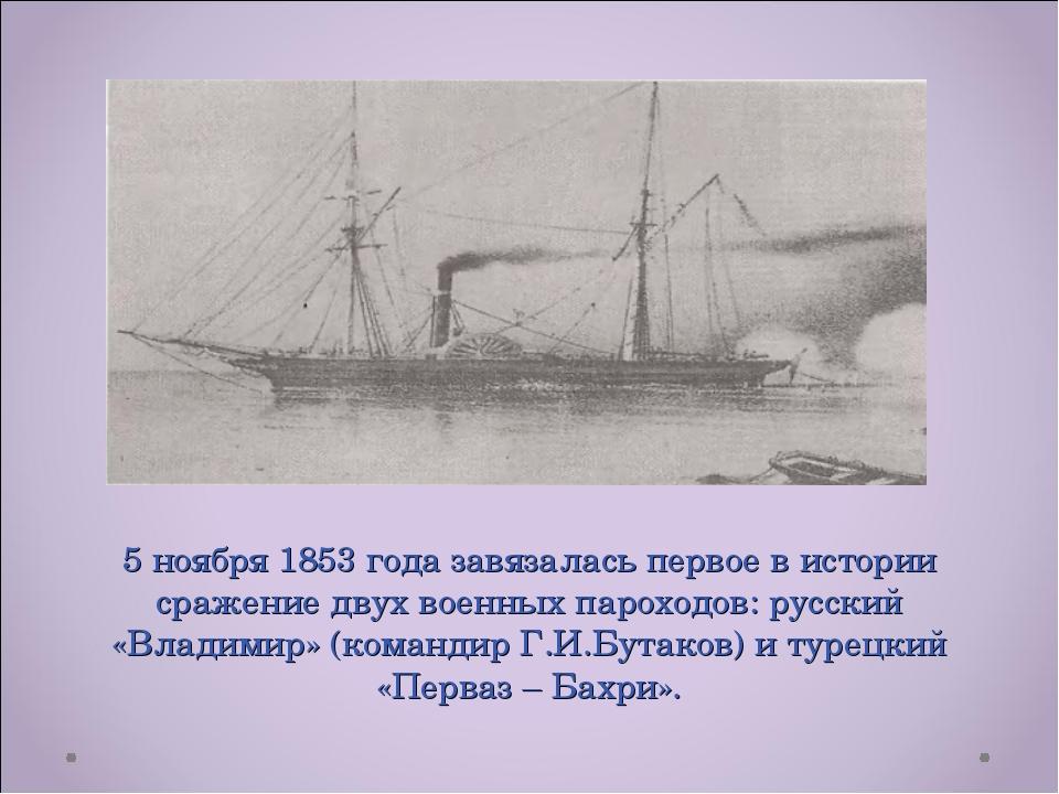 5 ноября 1853 года завязалась первое в истории сражение двух военных пароходо...