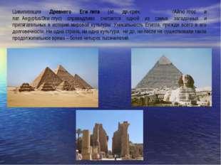Цивилизация Древнего Еги́пета (от др.-греч. Αἴγυπτος/Айгю́птос и лат.Aegyptu