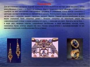 Украшения Для изготовления ювелирных изделий применяли золото. Египетские мас