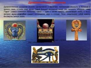 Древнеегипетская символика Древнеегипетские украшения служили одновременно и