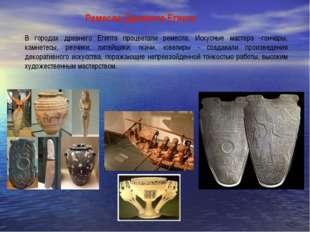Ремесла Древнего Египта В городах древнего Египта процветали ремесла. Искусны