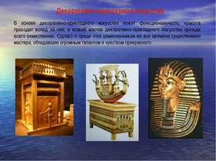 Декоративно-прикладное искусство В основе декоративно-прикладного искусства л