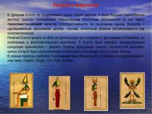 Религия и мифология  В Древнем Египте не существовало одной общей религии,