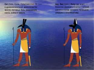 Сет (Сетх, Сутех, Сута,Сети егип. Stẖ)— в древнеегипетской мифологии бог яро