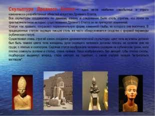 Скульптура Древнего Египта— одна из-за наиболее самобытных и строго канониче
