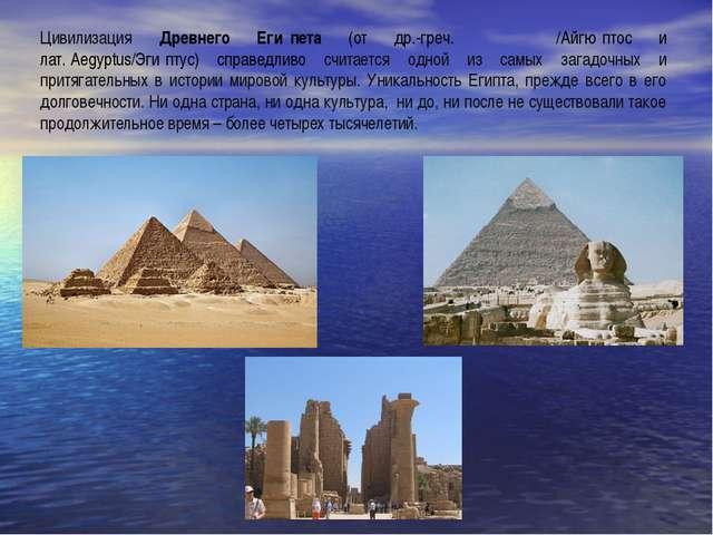 Цивилизация Древнего Еги́пета (от др.-греч. Αἴγυπτος/Айгю́птос и лат.Aegyptu...