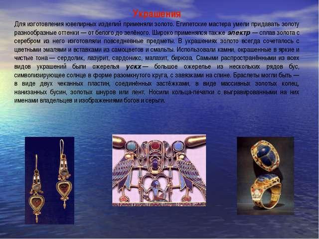 Украшения Для изготовления ювелирных изделий применяли золото. Египетские мас...