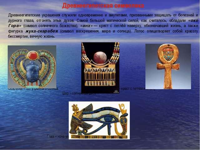 Древнеегипетская символика Древнеегипетские украшения служили одновременно и...