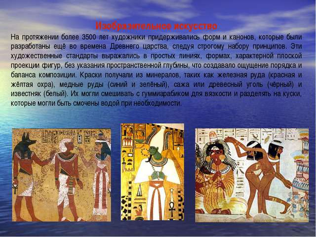 Изобразительное искусство На протяжении более 3500 лет художники придерживали...