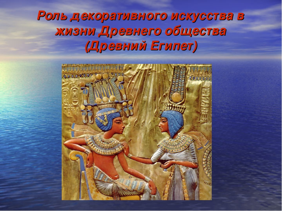 Роль декоративного искусства в жизни Древнего общества (Древний Египет)