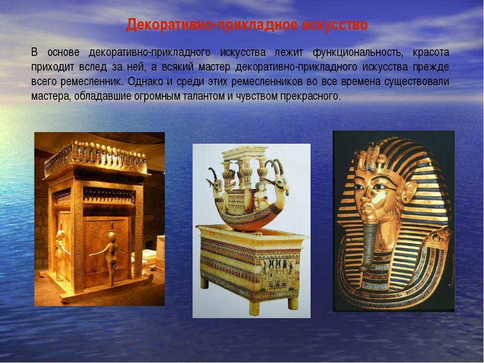 Декоративно-прикладное искусство В основе декоративно-прикладного искусства л...
