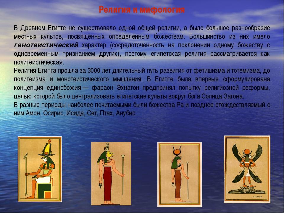 Религия и мифология  В Древнем Египте не существовало одной общей религии,...