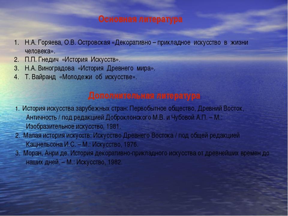 Основная литература Н.А. Горяева, О.В. Островская «Декоративно – прикладное и...