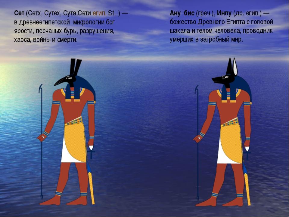 Сет (Сетх, Сутех, Сута,Сети егип. Stẖ)— в древнеегипетской мифологии бог яро...