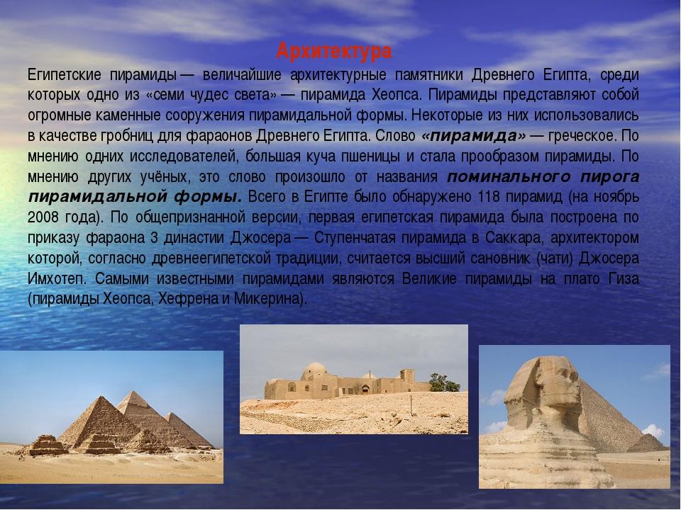 Архитектура Египетские пирамиды— величайшие архитектурные памятники Древнего...