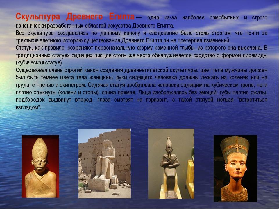 Скульптура Древнего Египта— одна из-за наиболее самобытных и строго канониче...