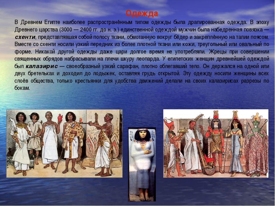 Одежда В Древнем Египте наиболее распространённым типом одежды была драпирова...