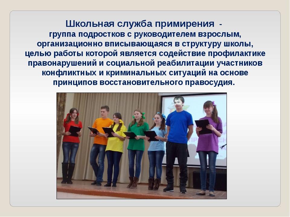 Школьная служба примирения - группа подростков с руководителем взрослым, орг...