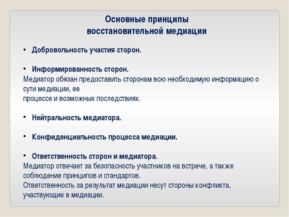 Основные принципы восстановительной медиации Добровольность участия сторон. И...