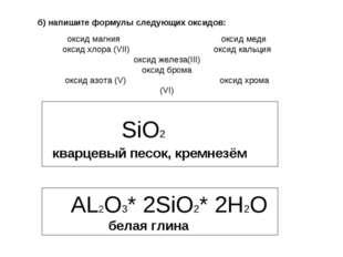 б) напишите формулы следующих оксидов: оксид магния оксид меди оксид хлора (V